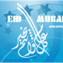 Eid Al-Adha Prayer
